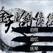 金庸群俠傳X天命修仙傳