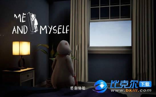 Me and Myself圖2