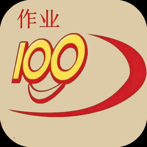 ?滿分作業100