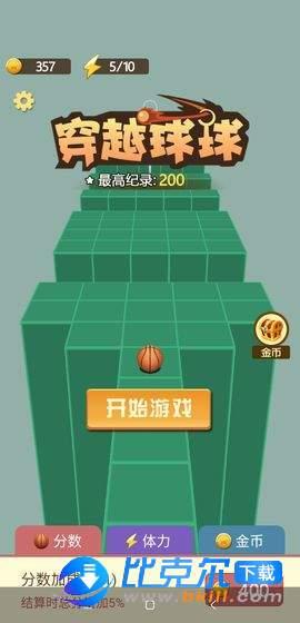 穿越球球图3