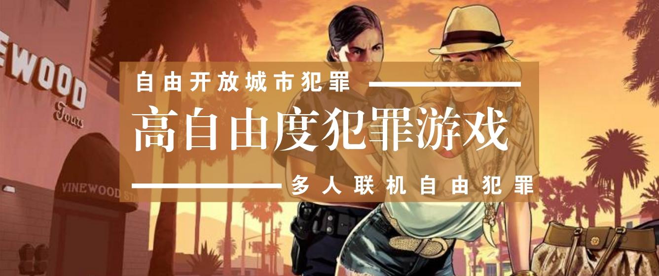 高自由度犯罪游戏合集