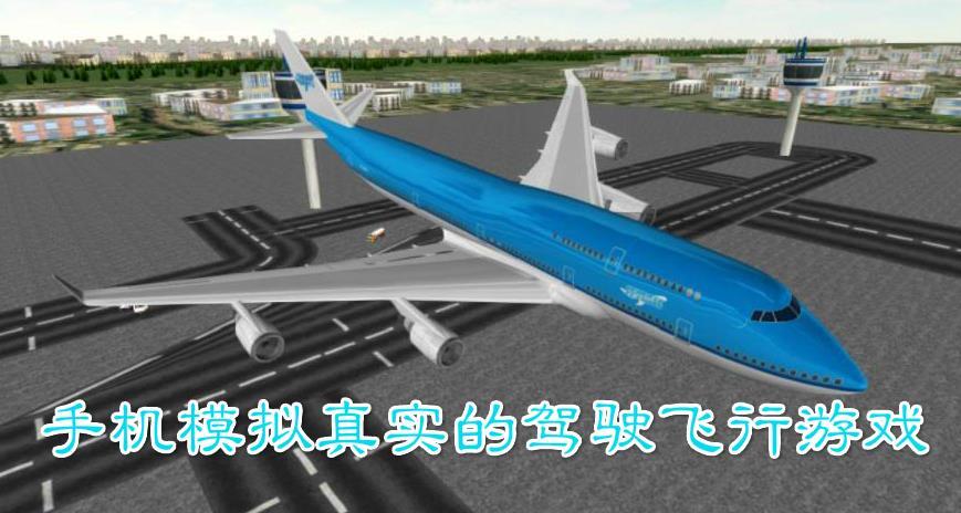 手机模拟真实的驾驶飞行游戏