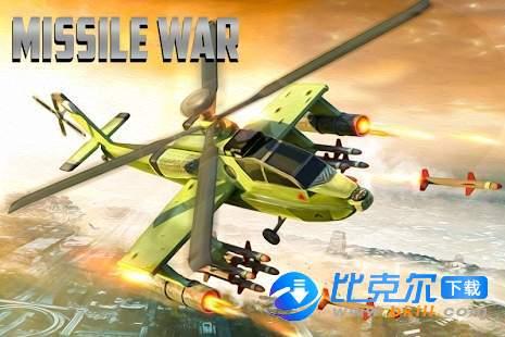 侵略者导弹战争图3