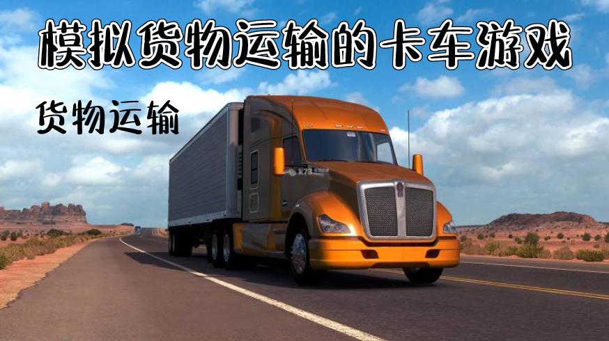模拟货物运输的卡车游戏