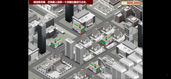 模拟手机商店图1