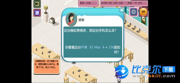 模拟手机商店图3