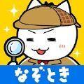 白貓偵探事務所