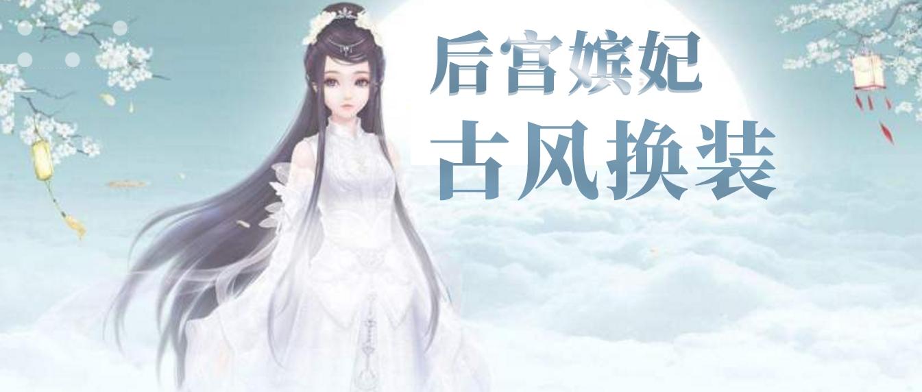 后宫嫔妃古装换装游戏大全