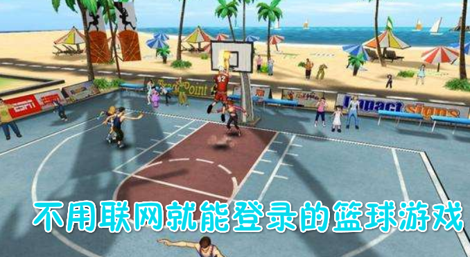 不用联网就能登录的篮球游戏