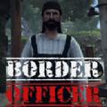 邊界檢察官