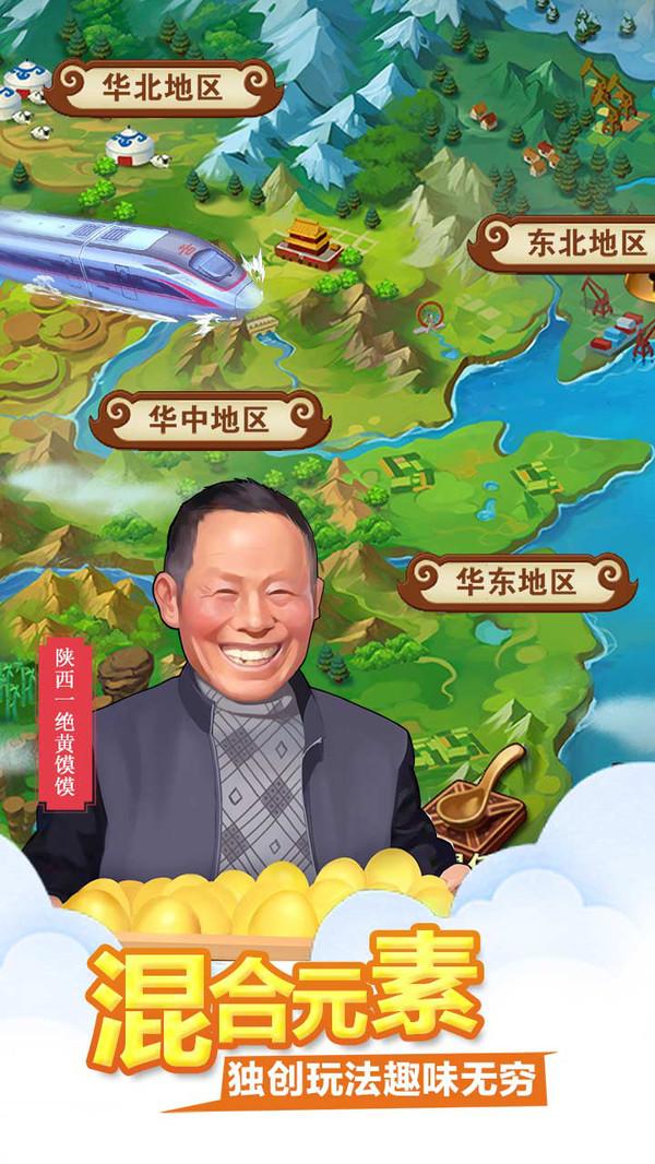 舌尖上的中國圖2