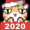 萌寵日歷2020