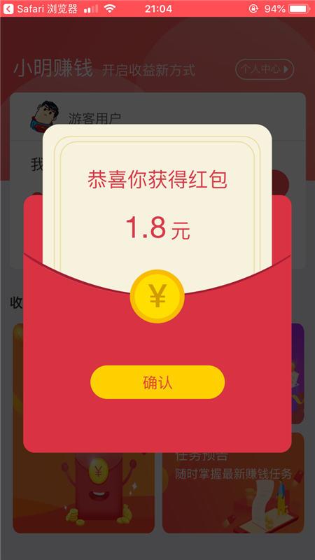 973小游戲紅包版圖3