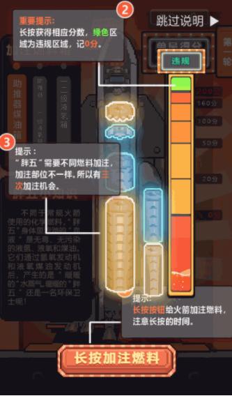 胖五加油大作戰圖3