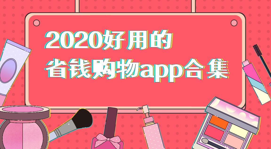 2020好用的省钱购物app合集
