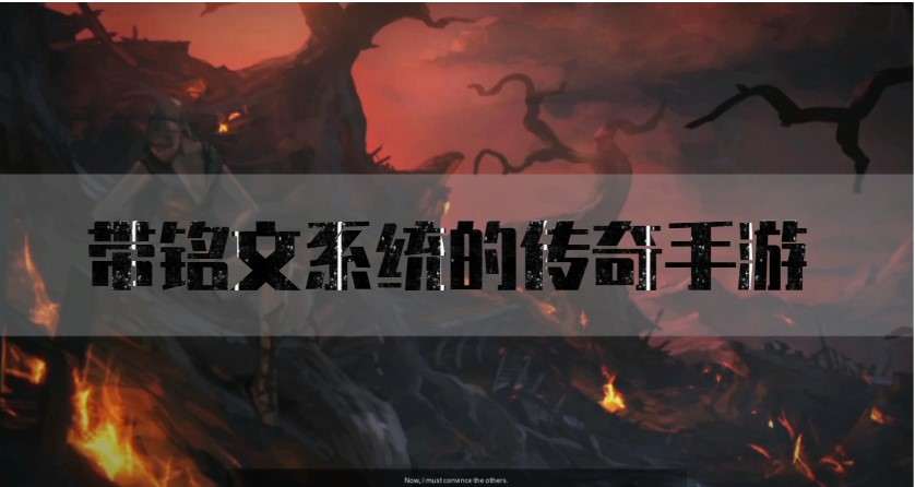 铭文传奇手游推荐