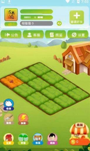 花果園農場紅包版圖2