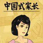 中國式家長女兒版