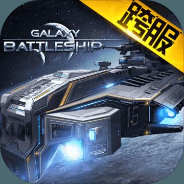 银河战舰正式版