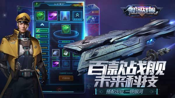 银河战舰正式版图1