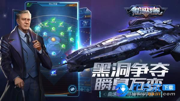 银河战舰正式版图5