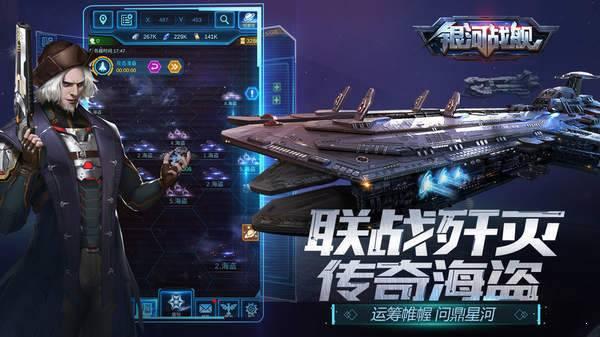 银河战舰正式版图4