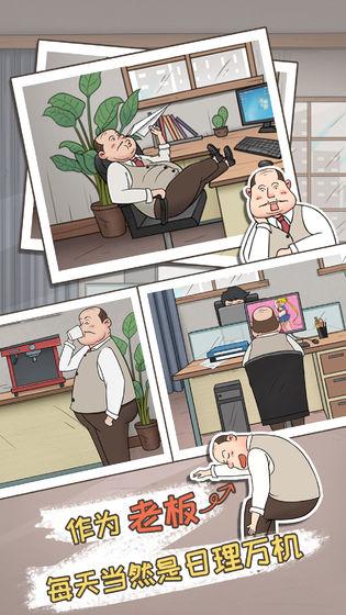 中國式老板破解版圖1