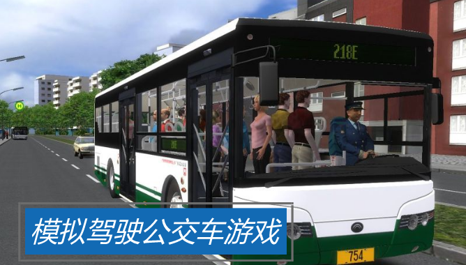 模拟驾驶公交车游戏大全