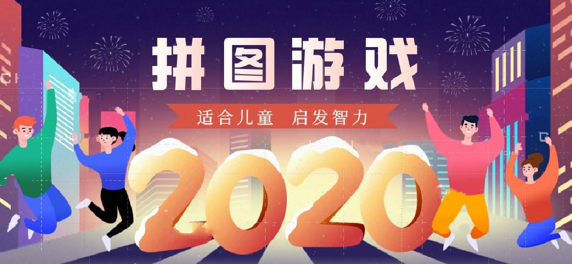 2020年�m合�和�的拼�D游��