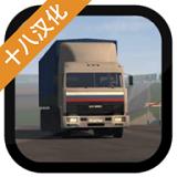 卡車運輸模擬