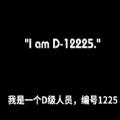 我是一個D級人員編號1225