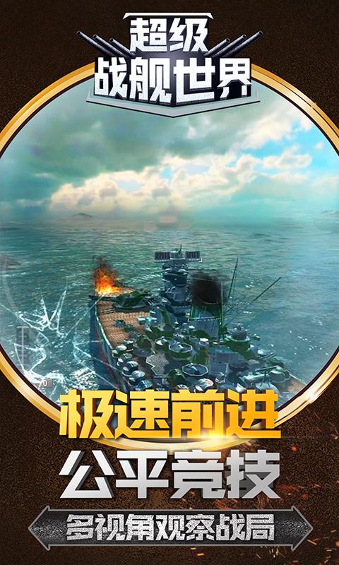 超级战舰世界图1
