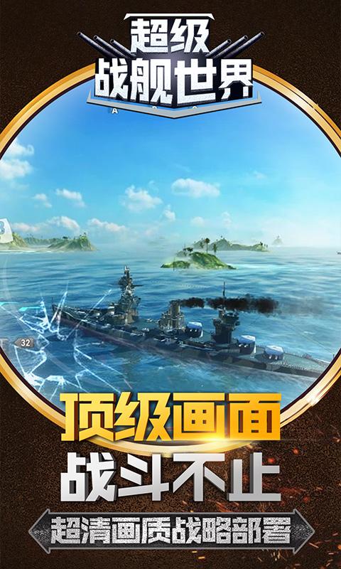 超级战舰世界图3