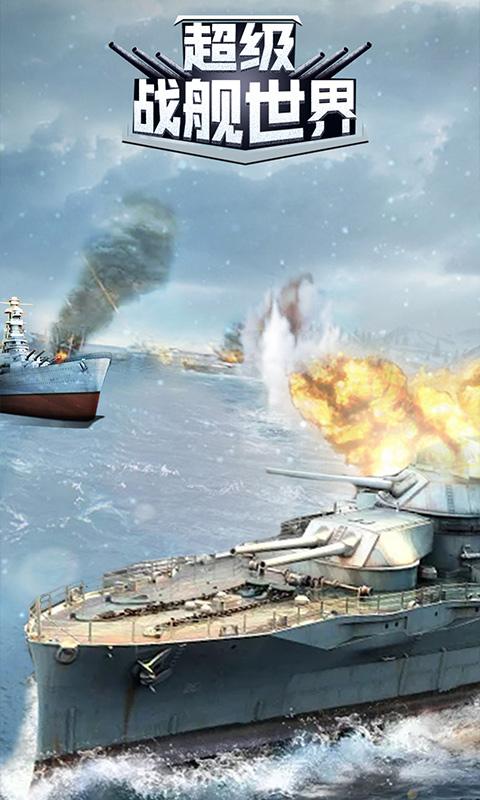 超级战舰世界图2