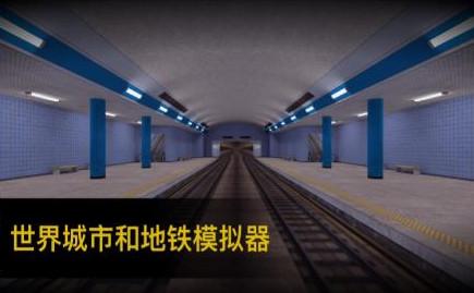 Metro Go图1