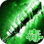 盛大绿毒传奇 v3.30