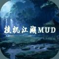 掛機江湖mud