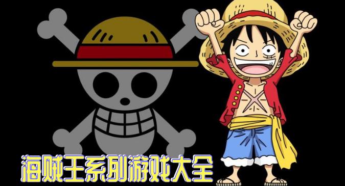 海賊王系列游戲大全