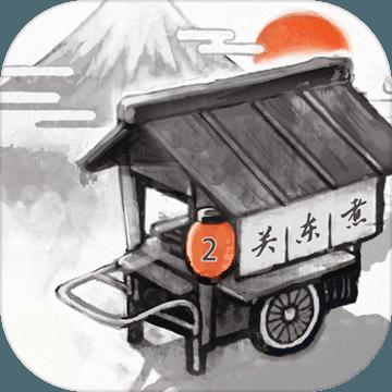 关东煮店人情故事2 v1.0
