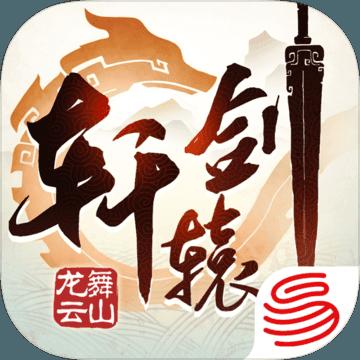 轩辕剑龙舞云山 v1.0