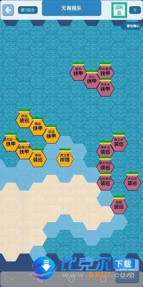 北洋海战棋图2