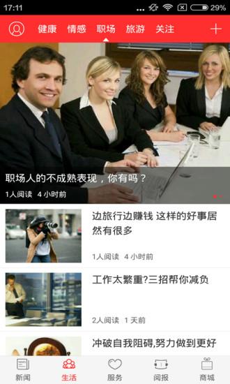 中国水运报图3