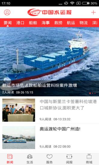 中国水运报图1