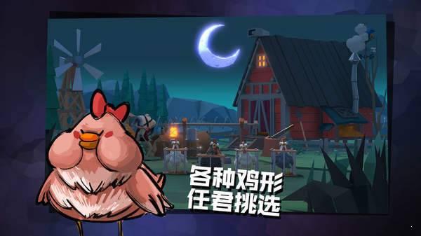 危鸡之夜图3