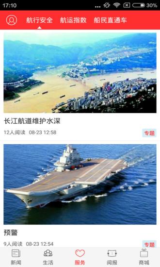 中国水运报图4