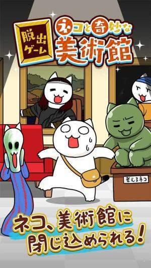 白猫与奇妙美术馆图2