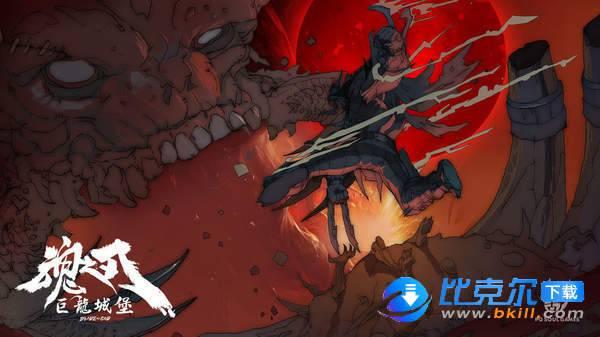 魂之刃:巨龍城堡圖4