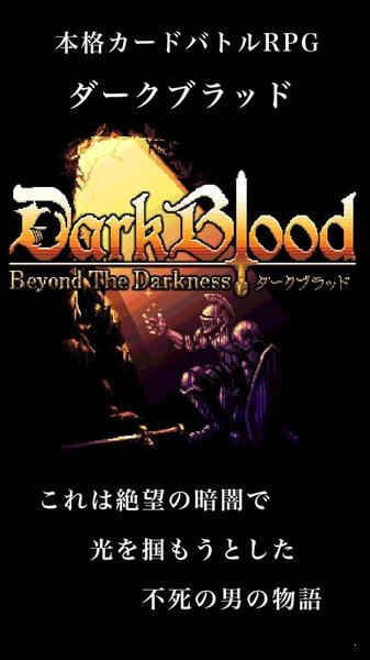 黑暗之血圖1