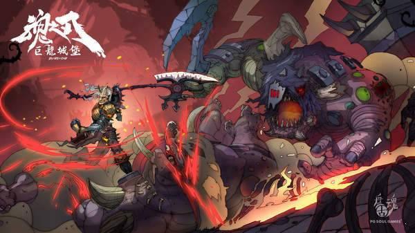 魂之刃:巨龍城堡圖5