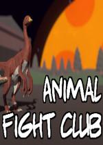 动物搏击俱乐部(Animal Fight Club)